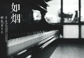 【钢琴】如烟 | 有没有那么一种永远,永远不改变