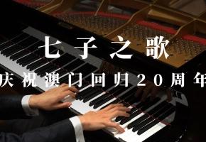 七子之歌 庆祝澳门回归20周年 Animenz 钢琴改编