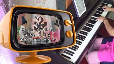 美人制造《听》张杰 钢琴曲