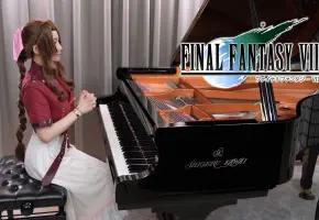 【克劳德请留步】最终幻想VII「爱丽丝主...