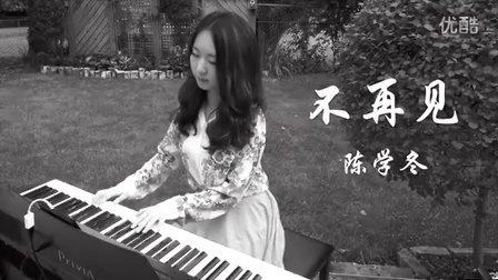 小时代3主题曲-不再见(陈学