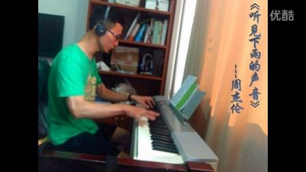 《听见下雨的声音》钢琴曲--