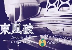 【昼夜钢琴】东风破|那些年我们听过的周杰伦 vol.20