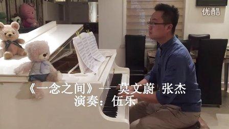 《一念之间》莫文蔚/张杰《道