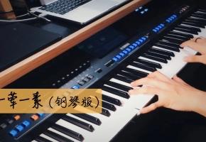 【钢琴】一荤一素(文武贝钢琴版)
