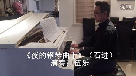 伍乐《夜的钢琴曲十》(如果爱