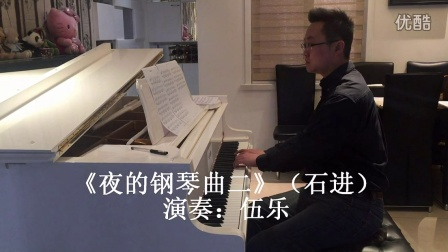 伍乐《夜的钢琴曲二》(心雪