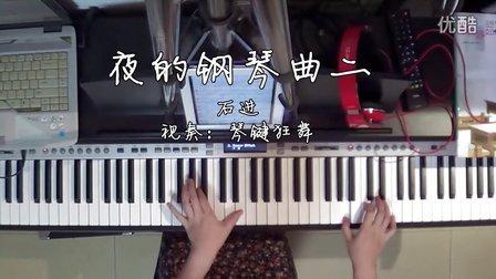 石进《夜的钢琴曲二》钢琴视奏
