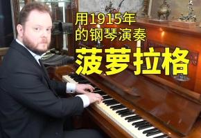 菠萝拉格 - 斯科特·乔普林(用1915年的钢琴弹奏)