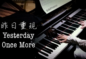 钢琴|昨日重现 Yesterday Once More 卡朋特 Carpenters