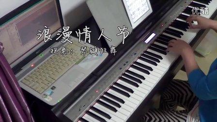 文武贝《浪漫情人节》钢琴版
