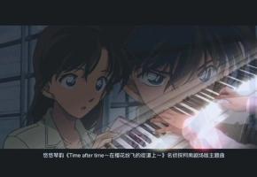 【钢琴】名侦探柯南剧场版主题曲《Time after time 在樱花纷飞的街道上》,柯南二次元音乐回忆杀!