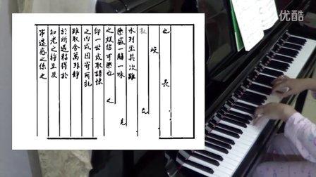 周杰伦《兰亭序》 钢琴视奏版