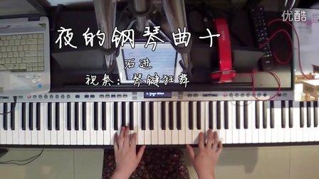 石进《夜的钢琴曲十》钢琴视奏