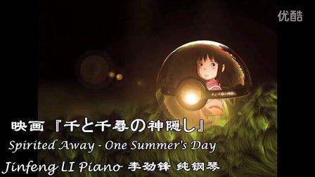 【千与千寻】 剑桥纯钢琴版