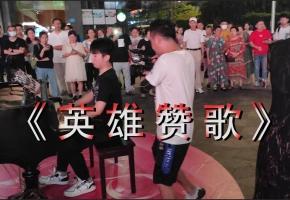 街头市民齐聚高唱《英雄赞歌》,爱国浪潮激情澎湃!!!