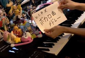 【触手猴】「V.I.P X ボカロ曲メドレー」を弾いてみた【Piano】