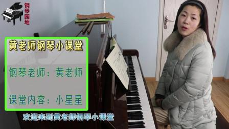 钢琴曲小星星教学