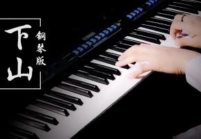有江湖味的一首古风歌,《下山》钢琴版!