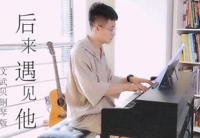 钢琴版《后来遇见他》,优美的琴声,熟悉的...