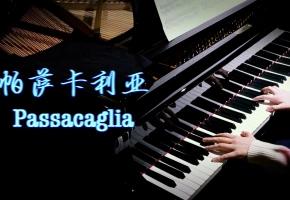 比卡农还好听的钢琴曲!帕萨卡利亚变奏 Passacaglia