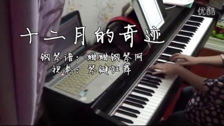 EXO 十二月的奇迹 钢琴曲