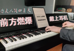【钢琴】戴上耳机!播放量过亿的超燃神曲《你是人间四月天》钢琴超还原演奏版