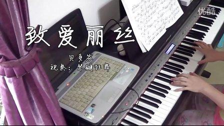 贝多芬《致爱丽丝》钢琴曲