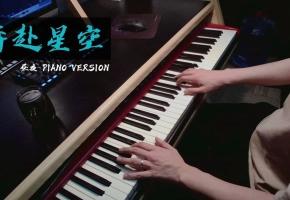 【钢琴】奔赴星空