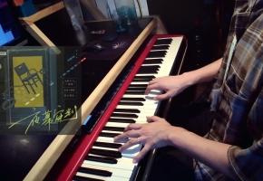【钢琴】夜幕审判