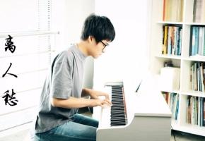 【钢琴】离人愁-文武贝钢琴版,刷屏率很高的曲子