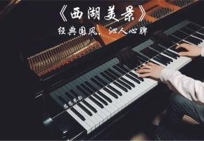 【钢琴】新白娘子传奇之《西湖美景》,一曲值得单曲循环的经典之作