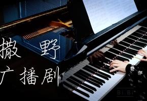 【钢琴】撒野广播剧主题曲{你说一二三,转身}