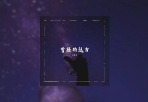 曾经的远方(作曲:文武贝)