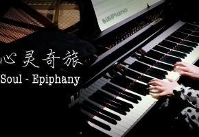 钢琴《心灵奇旅》插曲 Epiph...