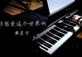 钢琴 好想爱这个世界啊 华晨宇 【高清音质】