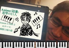 進擊的巨人 第三季 Part.2 OP 钢琴改编