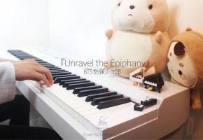 【钢琴改編】BTS 防弹少年团  | Epiphany「Unravel the Epiphany」