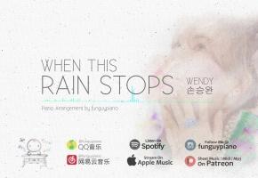 WENDY「When This Rain Stops」钢琴版