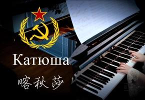 ?【钢琴】永远的经典 喀秋莎 乌拉! Катюша Ура!  Katyusha【Bi.Bi】