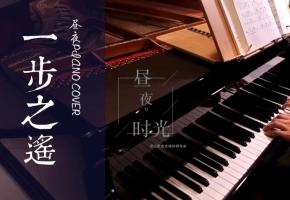 【钢琴】一步之遥 cover 任然