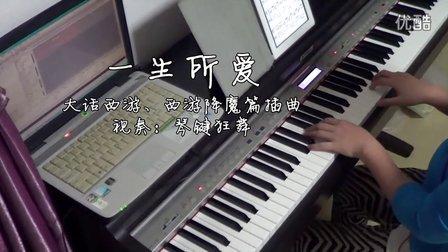 卢冠廷《一生所爱》钢琴版