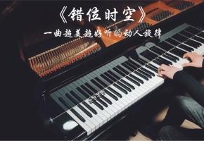 【钢琴】《错位时空》唯美钢琴版,戴上耳机好听醉了!