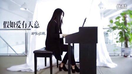 假如爱有天意 钢琴独奏