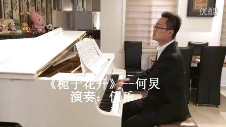 《栀子花开》钢琴版-- 何炅