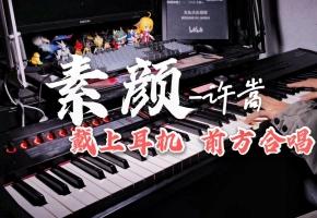 钢琴版超唯美《素颜》-许嵩,屏幕前的你唱了起来?