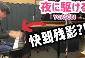 超快的钢琴编曲!《YOASOBI - 夜に駆ける》