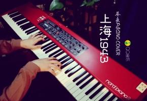 【昼夜钢琴】上海1943|那些年我们听过的周杰伦 vol.47