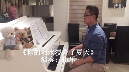 《你的泪水浸冷了夏天》钢琴版