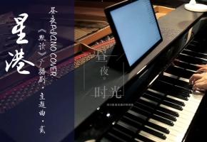 【钢琴】星港 改编自 《默读》广播剧同名OST